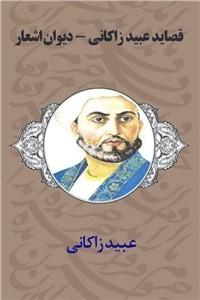 نسخه دیجیتالی کتاب قصاید عبید زاکانی - دیوان اشعار