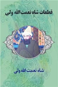 نسخه دیجیتالی کتاب قطعات شاه نعمت الله ولی