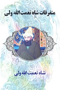 نسخه دیجیتالی کتاب متفرقات شاه نعمت الله ولی