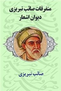 نسخه دیجیتالی کتاب متفرقات صائب تبریزی - دیوان اشعار