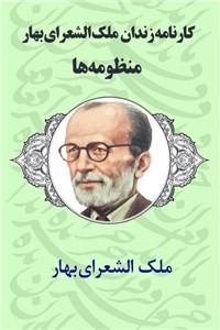 نسخه دیجیتالی کتاب کارنامه زندان ملک الشعرای بهار - منظومه ها