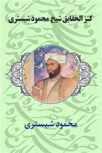 نسخه دیجیتالی کتاب کنزالحقایق شیخ محمود شبستری