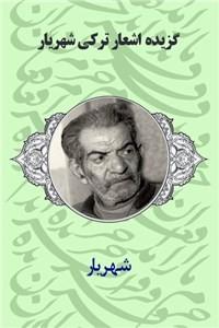 نسخه دیجیتالی کتاب گزیده اشعار ترکی شهریار