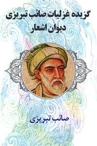 نسخه دیجیتالی کتاب گزیده غزلیات صائب تبریزی - دیوان اشعار