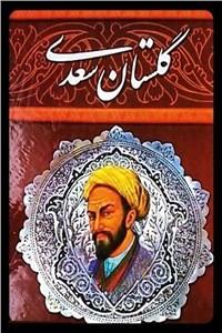 نسخه دیجیتالی کتاب گلستان سعدی