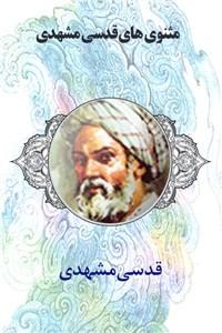 نسخه دیجیتالی کتاب مثنوی های قدسی مشهدی