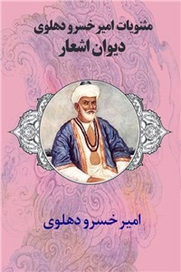 نسخه دیجیتالی کتاب مثنویات امیر خسرو دهلوی - دیوان اشعار