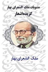 نسخه دیجیتالی کتاب مثنویات ملک الشعرای بهار - گزیده اشعار
