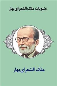 نسخه دیجیتالی کتاب مثنویات ملک الشعرای بهار