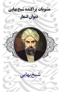 نسخه دیجیتالی کتاب مثنویات پراکنده شیخ بهایی - دیوان اشعار