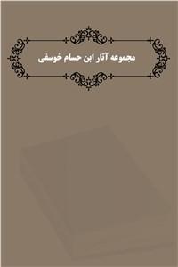 نسخه دیجیتالی کتاب مجموعه آثار ابن حسام خوسفی