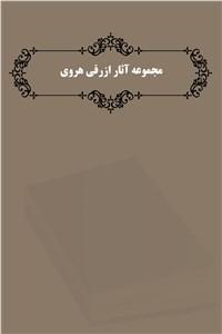 نسخه دیجیتالی کتاب مجموعه آثار ازرقی هروی