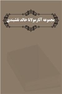 نسخه دیجیتالی کتاب مجموعه آثار مولانا خالد نقش بندی