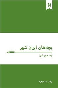 نسخه دیجیتالی کتاب بچه های ایران شهر