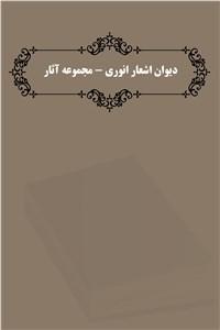 نسخه دیجیتالی کتاب دیوان اشعار انوری - مجموعه آثار