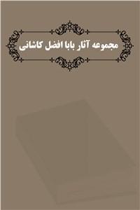 نسخه دیجیتالی کتاب مجموعه آثار بابا افضل کاشانی