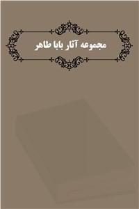 نسخه دیجیتالی کتاب مجموعه آثار باباطاهر