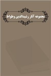 نسخه دیجیتالی کتاب مجموعه آثار رشیدالدین وطواط