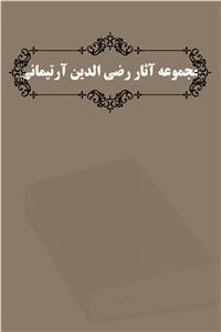 نسخه دیجیتالی کتاب مجموعه آثار رضی الدین آرتیمانی