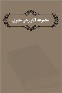 نسخه دیجیتالی کتاب مجموعه آثار رهی معیری