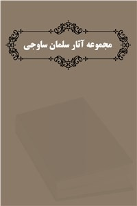 نسخه دیجیتالی کتاب مجموعه آثار سلمان ساوجی