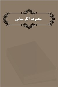 نسخه دیجیتالی کتاب مجموعه آثار سنایی