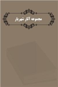 نسخه دیجیتالی کتاب مجموعه آثار شهریار