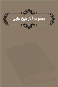 نسخه دیجیتالی کتاب مجموعه آثار شیخ بهایی