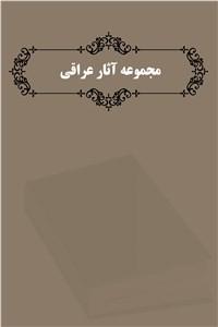 نسخه دیجیتالی کتاب مجموعه آثار عراقی