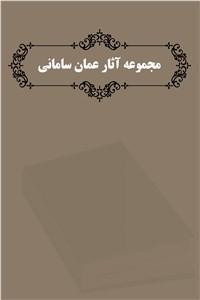نسخه دیجیتالی کتاب مجموعه آثار عمان سامانی