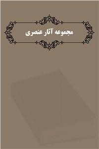 نسخه دیجیتالی کتاب مجموعه آثار عنصری