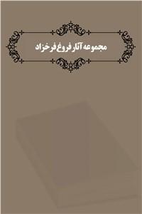 نسخه دیجیتالی کتاب مجموعه آثار فروغ فرخزاد
