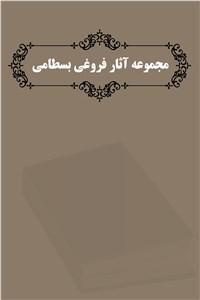 نسخه دیجیتالی کتاب مجموعه آثار فروغی بسطامی
