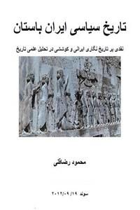 نسخه دیجیتالی کتاب تاریخ سیاسی ایران باستان