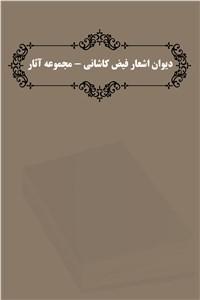 نسخه دیجیتالی کتاب دیوان اشعار فیض کاشانی - مجموعه آثار