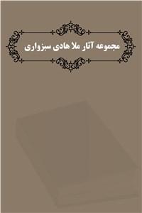 نسخه دیجیتالی کتاب مجموعه آثار ملا هادی سبزواری