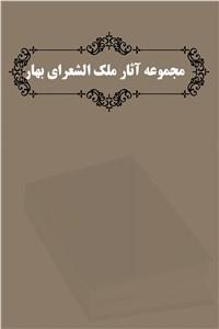 نسخه دیجیتالی کتاب مجموعه آثار ملک الشعرای بهار
