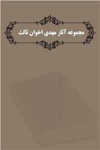 نسخه دیجیتالی کتاب مجموعه آثار مهدی اخوان ثالث