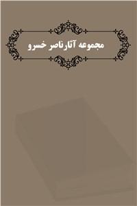 نسخه دیجیتالی کتاب مجموعه آثار ناصر خسرو