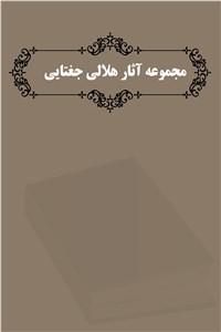 نسخه دیجیتالی کتاب مجموعه آثار هلالی جغتایی
