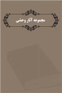 نسخه دیجیتالی کتاب مجموعه آثار وحشی