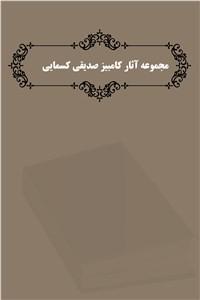 نسخه دیجیتالی کتاب مجموعه آثار کامبیز صدیقی کسمایی