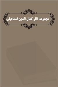 نسخه دیجیتالی کتاب مجموعه آثار کمال الدین اسماعیل