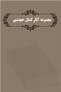 نسخه دیجیتالی کتاب مجموعه آثار کمال خجندی