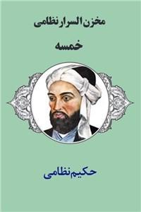 نسخه دیجیتالی کتاب مخزن السرار نظامی - خمسه