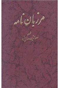 نسخه دیجیتالی کتاب مرزبان نامه - مجموعه آثار سعدالدین وراوینی