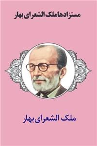 نسخه دیجیتالی کتاب مستزادها ملک الشعرای بهار