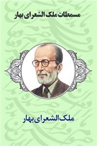 نسخه دیجیتالی کتاب مسمطات ملک الشعرای بهار