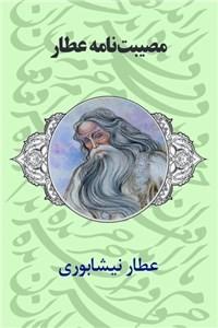 نسخه دیجیتالی کتاب مصیبت نامه عطار