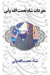 نسخه دیجیتالی کتاب مفردات شاه نعمت الله ولی